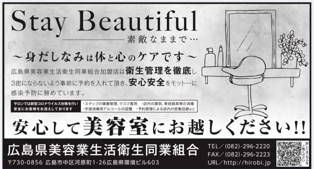 美容 クラスター 福岡 室
